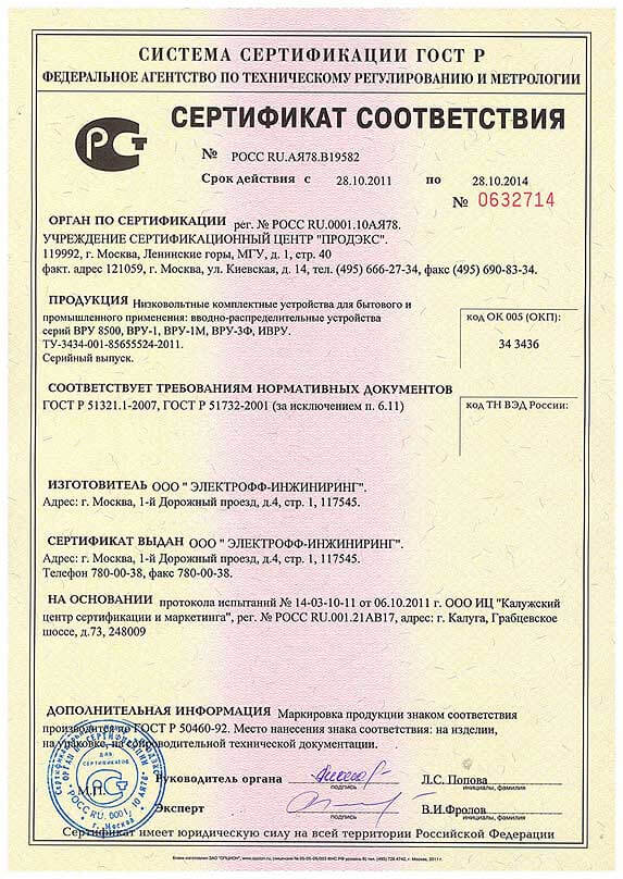 primer-sertifikata-sootvetstvija