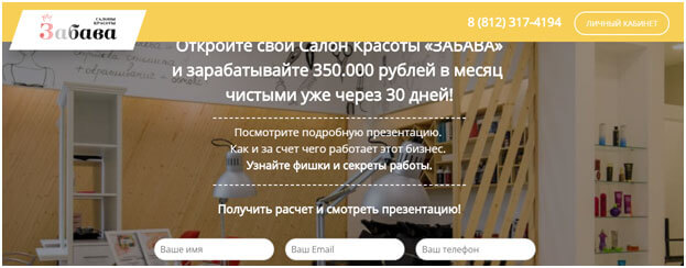 sajt-zabava-franch