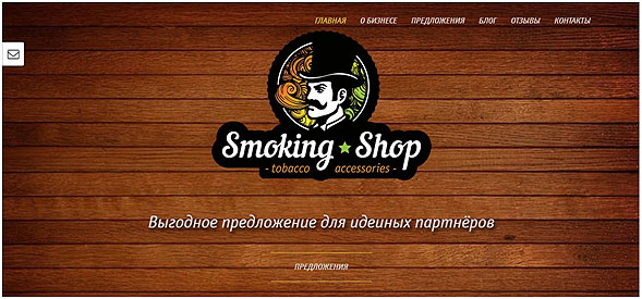 Smoking-Shop-franshiza