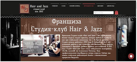 franshiza-Hair-Jazz
