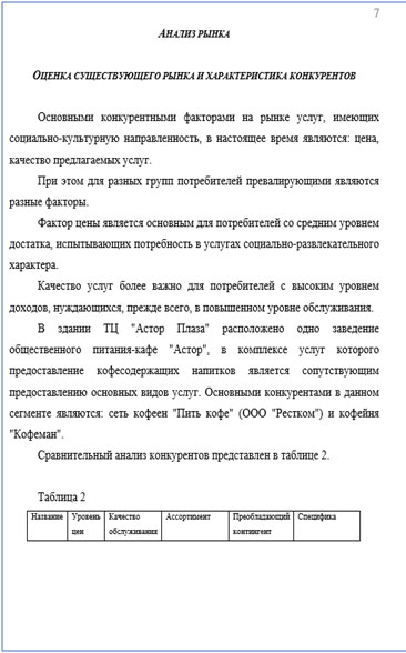 analiz-rynka-primer
