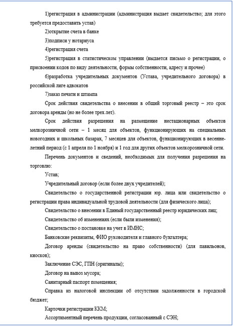 juridicheskij-plan-prodolzhenie
