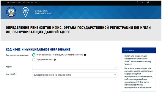 oficialnyj-veb-sajt-nalogovoj-sluzhby-rf