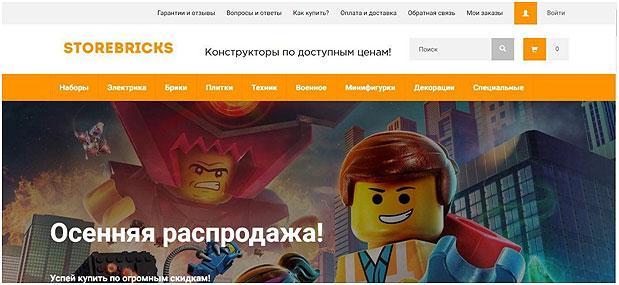sajt-storebricks-ru