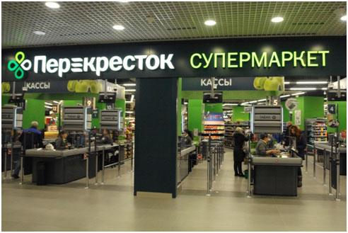 gipermarket-Perekrestok