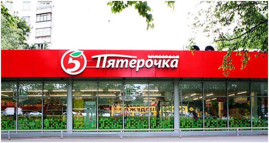 gipermarket-Pjaterochka