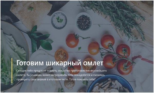 kulinarnaja-shkola