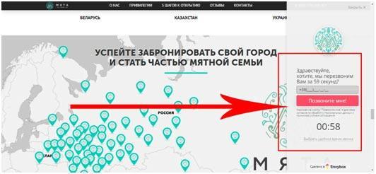 myata24-ru-knopka-pozvonit