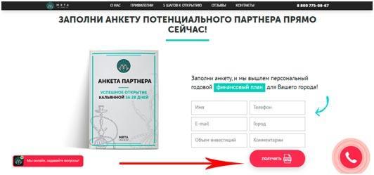 myata24-ru-zapolnenie-ankety