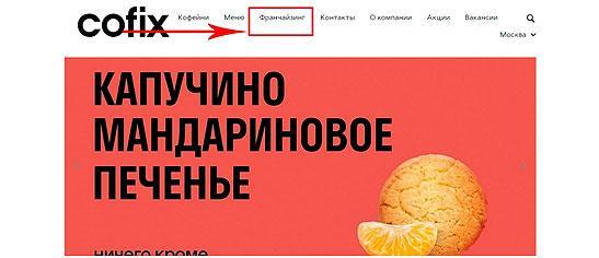 oficialnyj-sajt-franchajzera