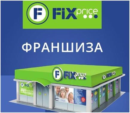 partnerskij-magazin-Fiks-Prajs