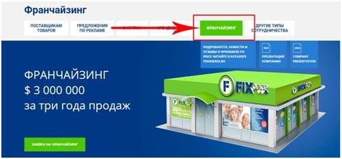 registracija-na-sajte-fix-price-ru