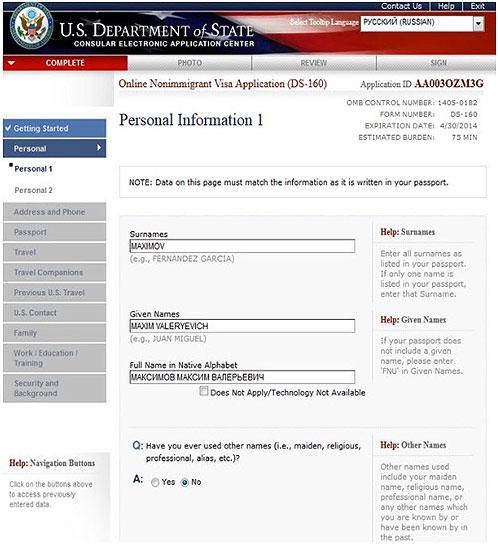 ukazanie-lichnoj-informacii-nerezidenta