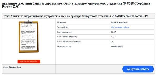 kartochka-tovara-na-Diplomers
