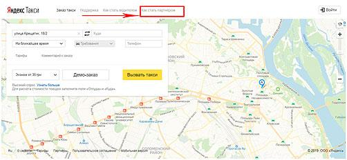 oficialnyj-sajt-taxi-yandex
