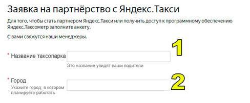 zajavka-na-partnerstvo-s-taxi-yandex