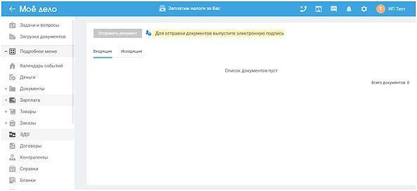 obmen-juridicheski-znachimymi-dogovorami-s-kontragentami