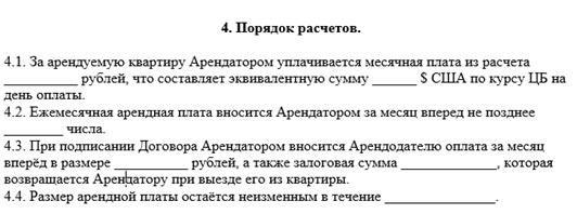 porjadok-raschetov