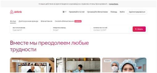 sajt-airbnb-ru-dlja-razmeshhenija-objavlenij