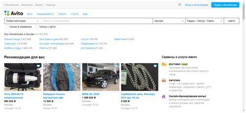 sajt-avito-ru-dlja-razmeshhenija-objavlenij