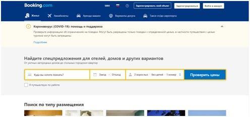 sajt-booking-com-dlja-razmeshhenija-objavlenij