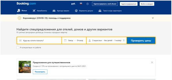 servis-Booking-com