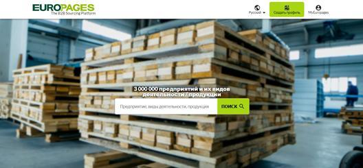 optovye-zakupki-na-EUROPAGES