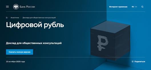 cifrovoj-rubl