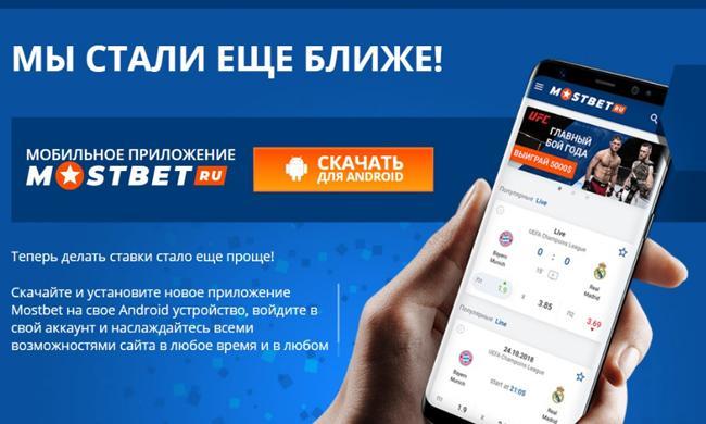 Детальный обзор приложения Мостбет для Андроид
