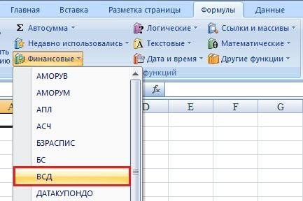 Функция просчета ВСД в Excel