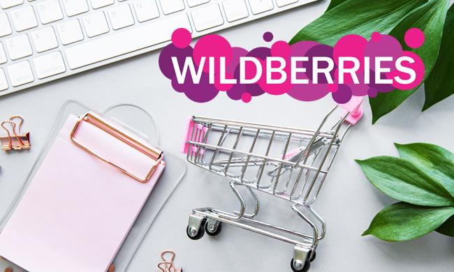Как стать поставщиком Wildberries