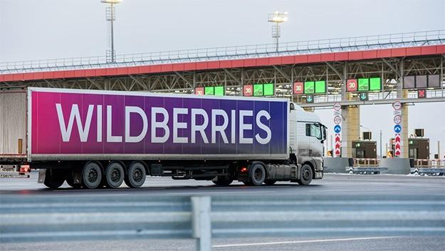 Отправка со складов Вайлдберрис