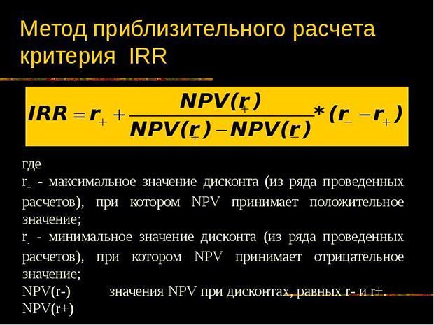 Расчет показателя IRR